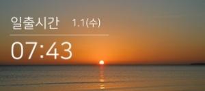 일출시간0101